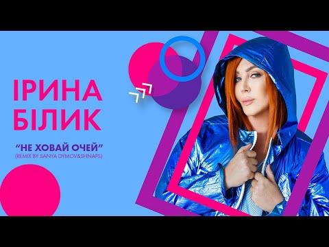 Ірина Білик - Не ховай очей (Sanya Dymov&Shnaps Remix)