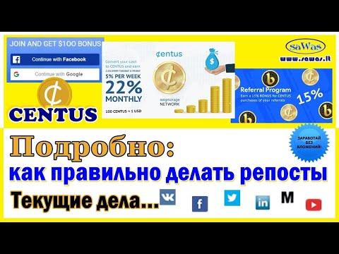 Centus - Как делать репосты вКонтакте, Facebook, Twitter, LinkedIn, Medium, YouTube 18 Сентября 2020