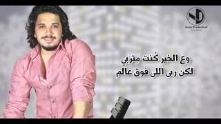 Mostafa Hagag - Wa'at El Hesab مصطفي حجاج وقت الحساب