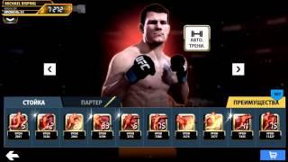 UFC Равная игра переход на 4 рейтинг