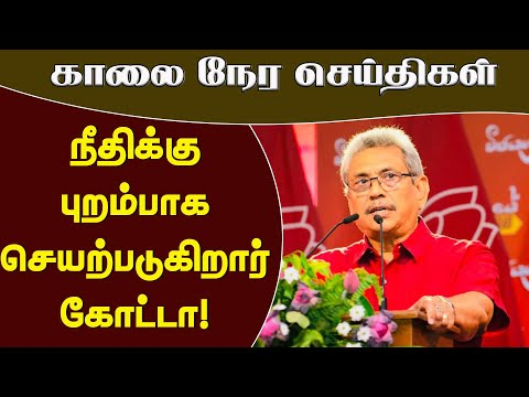 காலை நேர செய்திகள் - 23.01.2020 | Sri Lanka Tamil News
