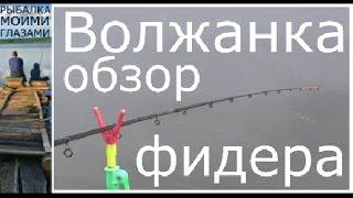Фидер волжанка купит в москве