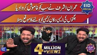 Jugtain He Jugtain   Best of Imran Ashraf   Mazaaq Raat Eid Special
