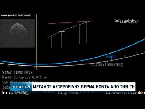 Μεγάλος αστεροειδής περνά κοντά από τη γη! | 29/04/2020 | ΕΡΤ