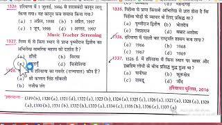 Haryana Objective Type Quctions 1301-1361 final video