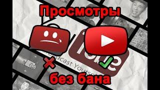 Как набрать просмотры на ютубе. Как раскрутить видео на youtube. Как продвигать ролики в youtube.