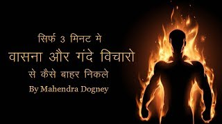 how to quit bad habit inspirational video in hindi motivational video by mahendra dogney