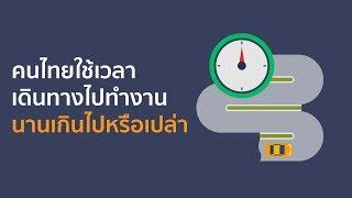 คนไทยใช้เวลาเดินทางไปทำงานนานเกินไปหรือเปล่า