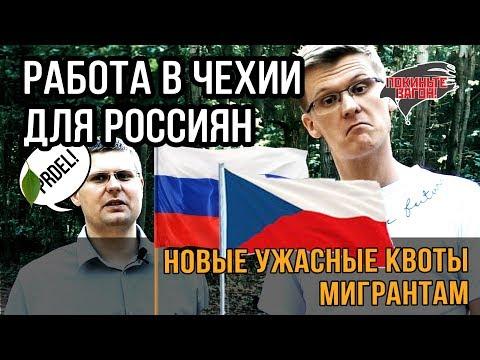 Страшные квоты для ЗАРОБИТЧАН / Работа для россиян в Чехии