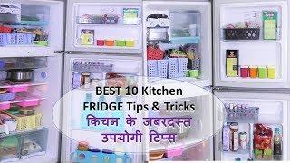 फ्रिज  के जबरदस्त उपयोगी टिप्स | Fridge Tips and Tricks | 10 Fridge Kitchen Tips and Tricks