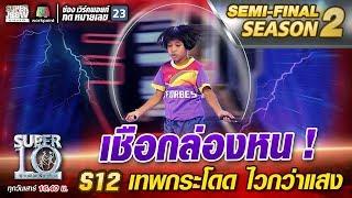 เชือกล่องหน!! น้องนัท S12 เทพกระโดด ไวกว่าแสง | SUPER 10 Season2