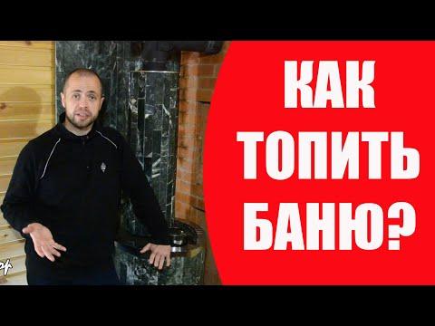 Как правильно готовить баню? Размышления на тему подготовки парной в Русской бане с печью Ферингер.