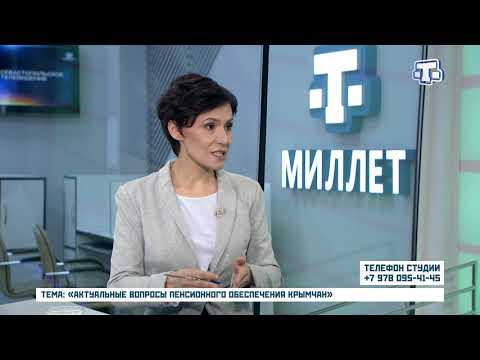 «Актуальные вопросы пенсионного обеспечения крымчан». Эфир 27.04.2020 г.