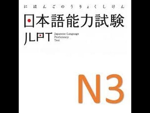 Download Jlpt N3 Listening N3 Choukai Su Pa N3 Cd 02 With