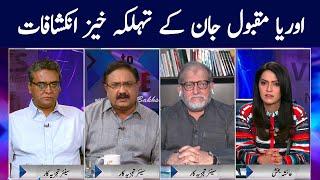 Face to Face with Ayesha Bakhsh   Orya Maqbool Jan   18 July 2021