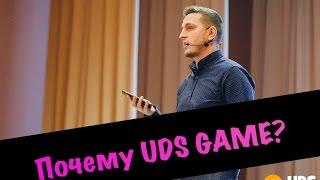 Выгоды для предпринимателей с UDS Game от Александр Кудымова Регионального Директора компании GIS