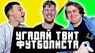 КАВАНИ ЗАГОВОРИЛ ПО-РУССКИ / ДОБЕЙ ТВИТ ЗА ФУТБОЛИСТА
