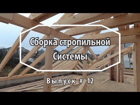 Кровельные работы. Сборка стропильной системы. Как построить дом. Выпуск 12