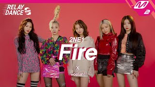 [릴레이댄스 어게인] 우아!(woo!ah!) - FIRE (Original Song by. 2NE1) (4K)