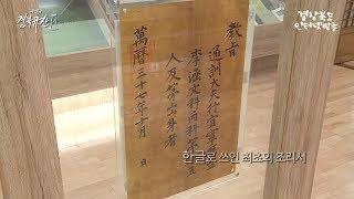 우리의 경북 유산 영양 장계향 음식문화 교육원 두들마을