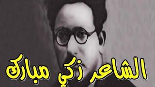 تحميل اغاني أجمل حكم ومقولات الأديب المصرى زكي مبارك MP3
