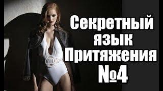 Секретный язык ПРИТЯЖЕНИЯ №4. Самое важное!