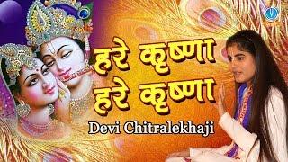 Hare Krishna Hare Krishna  Bhagwat Katha Bhajan 2017 Devi Chitralekhaji