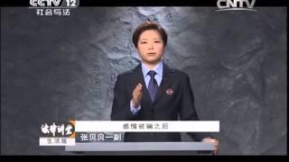 20141209 法律讲堂  感情被骗后