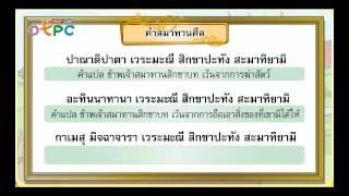 สื่อการเรียนการสอน คำสมาทานศีล พร้อมคำแปล ป.3 สังคมศึกษา