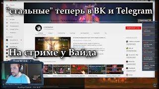 """В гостях у Вайда ㋛ + новости """"стальные"""" теперь в ВК и Telegram. Lineage 2 Russia: Orfen, Айрин"""
