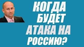 Николай Стариков – Когда планируется АТАКА на Россию?Как США могут отнять у нас ресурсы?