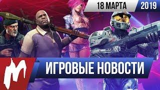 Игромания! ИГРОВЫЕ НОВОСТИ, 18 марта (Cyberpunk 2077, Halo, Sniper Elite, Back 4 Blood, Discord)