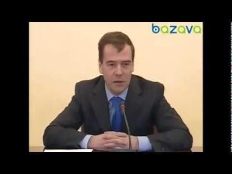 Дмитрий Анатольевич Медведев Мне похуй