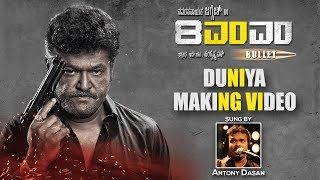 DUNIYA Making Video Song | 8MM Bullet Kannada Movie | Jaggesh,Vasishta | Anthony Daasan|Judah Sandhy