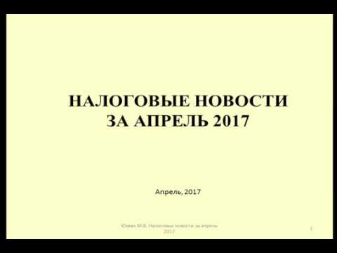 Налоговые новости  Итоги за апрель 2017