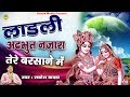 Ladli Adbhut Nazara Tere Barsane || Popular Radha Bhajan || New Radha Krishna Bhakti Song