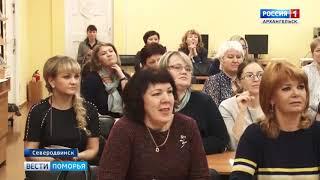 В Северодвинске сегодня завершился 12 региональный Торговый форум