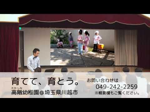 動画で保育見学会(2019年6月?)|高階幼稚園@埼玉県川越市