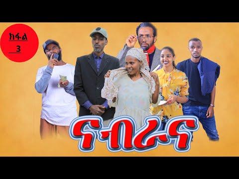New Ethiopian Tigrigna Comedy Nabrana Part 3 2020