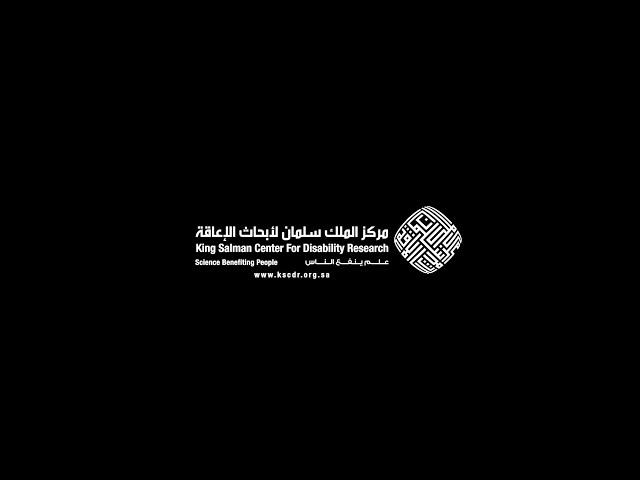 شعار مركز الملك سلمان لأبحاث الإعاقة