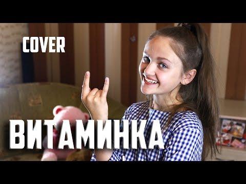 ВИТАМИНКА  |  Ксения Левчик  |  cover Тима Белорусских
