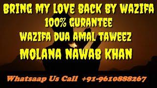 3 Din Mein Apna Khoya Pyar Pane Ka Wazifa | Wazifa to Get True Love Back