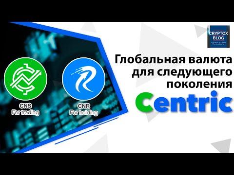 Centric - глобальная валюта для следующего поколения
