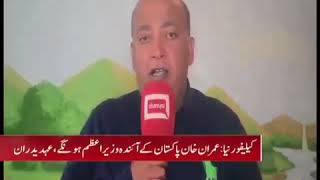 Azmat Aziz gill Dunya news usa Pti event