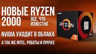 CPU от AMD 2-го поколения, стриминг игр для всех, умное для лентяев и другое