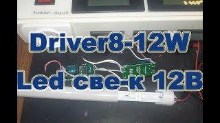 Driver 8 - 12W 300mA  Led светильник 12В 36SMD5730