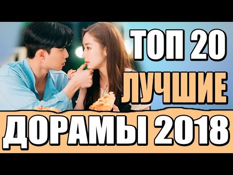 ЛУЧШИЕ ДОРАМЫ 2018 ГОДА | BEST KOREAN DRAMAS 2018