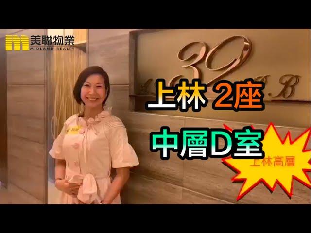 【#代理Lily推介】上林2座高層D室