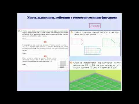 Обеспечение успешности обучающихся на едином государственном экзамене по математике на базовом уровне средствами УМК Г. К. Муравина и О. В. Муравиной