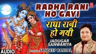 राधा रानी हो गयी Radha Rani Ho Gayi I